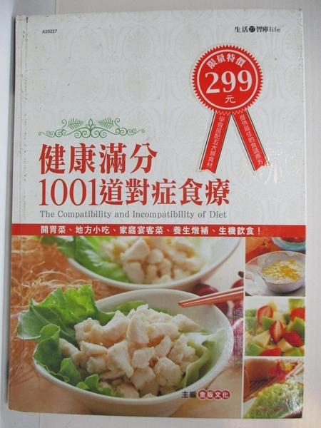【書寶二手書T9/養生_D43】健康滿分1001道對症食療_金版文化