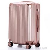 拉桿箱網紅行李箱女旅行箱萬向輪男學生密碼箱20寸24皮箱子28ATF 探索先鋒