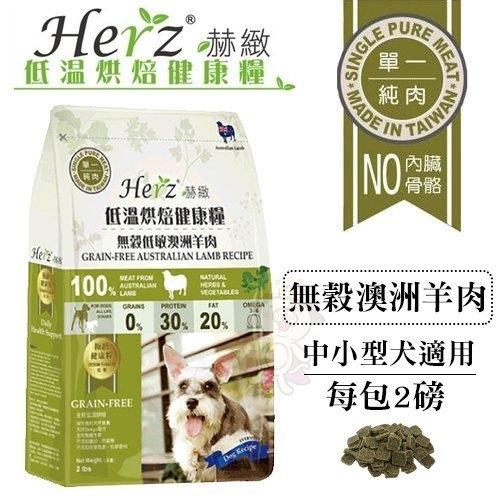 *KING WANG*【單包】Herz赫緻低溫烘焙健康飼料《無穀澳洲羊肉》(和巔峰同技術)2磅(908g)