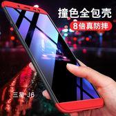 三星Galaxy J6 Plus 全包手機套 磨砂硬殼 360全包三段式保護殼 防摔保護套 霧面手機殼 全包雙色殼