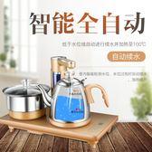 全自動上水壺電熱水壺家用智慧電茶爐不銹鋼燒水壺抽水電磁泡茶具 露露日記