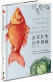 (二手書)魚菜共生自學指南:從居家觀賞、自給自足、社區教育到工廠生產,建立綠色..
