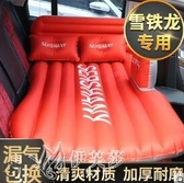 車載充氣床 雪鐵龍C4LC4C5C6氣墊床車載充氣床汽車后座睡覺墊汽轎車床墊后排 伊芙莎YYS
