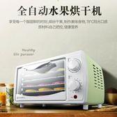 食物乾燥機 高樂士亁果機家用食品烘亁機水果風亁機蔬菜寵物食物小型果亁脫水  ATF 極有家
