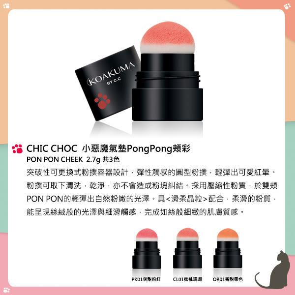 CHIC CHOC 小惡魔氣墊PongPong頰彩2.7g (3款可選)