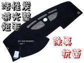 活性碳避光墊-短毛 三菱 LANCER VIRAGE FORTIS GRUNDER GALANT  OUTLANDER 得利卡 堅達 台灣製造