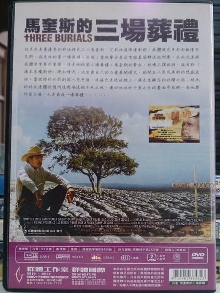 挖寶二手片-Y83-015-正版DVD-電影【馬奎斯的三場葬禮】-巴瑞派柏 湯米李瓊斯 珍妮艾莉瓊斯 胡立歐