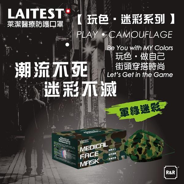 萊潔 LAITEST 醫療防護口罩(成人)-軍綠迷彩(暗色版)-50入盒裝