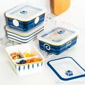 飯盒陶瓷帶蓋三格學生保溫飯盒分隔型上班族便當盒微波爐加熱餐盒 快速出貨