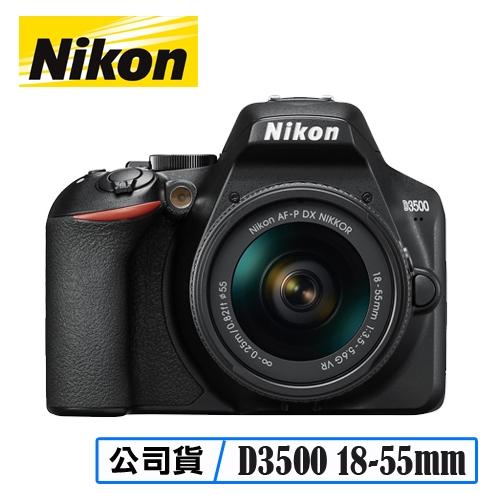 【分期0利率】再送64G 3C LiFe NIKON 尼康 D3500 18-55mm KIT 台灣代理商公司貨
