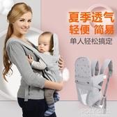 背帶嬰兒外出簡易前後兩用新生寶寶前抱式老式背娃神器夏季透氣網 雙十一鉅惠
