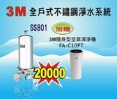 【3M 全戶式淨水系統】3M SS801全戶式不鏽鋼淨水/除氯系統~~贈送3M個人隨身型空氣清淨機