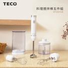 預購 淘禮網 【TECO 東元】烘培料理攪拌棒-全配五件組 XF2301CB