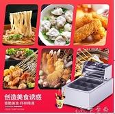 商用電熱9格串串香設備麻辣燙鍋魚蛋機關東煮格子鍋 【全館免運】YYJ