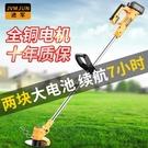 鋰電割草機小型家用草坪機多功能除草機電動打草機充電式農用神器 夢幻小鎮