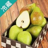 紐西蘭香香梨1盒(1Kg±5%/盒)【愛買冷藏】
