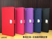 【北極星~側翻皮套】LG G7+ ThinQ LMG710EAW 掀蓋皮套 側掀皮套 手機套 書本套 保護殼