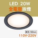 20W LED崁燈 黑色崁燈 崁孔15公分15cm 白/黃光 全電壓 附變壓器 漢堡燈