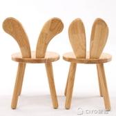 小板凳家用卡通小木凳創意寶寶餐椅兒童學習椅子靠背兔耳朵小凳子 ciyo黛雅