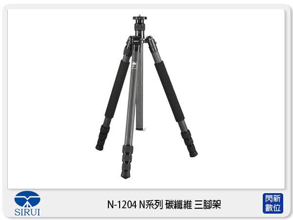 【24期0利率,免運費】Sirui 思銳 N-1204X 碳纖維 三腳架 可反折 (N1204,不含雲台,公司貨)