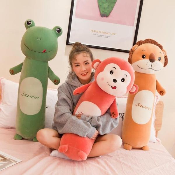 抱枕 可愛小兔子抱枕長條枕毛絨玩具睡覺枕頭床上公仔玩偶 【全館免運】