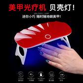 薇林USB光療機LED初學者美甲機器指甲烘幹機烤燈迷妳光療機美甲燈 一件免運