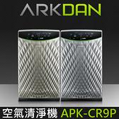 ARKDAN 空氣清淨機 APK-CR9P ◆6~11坪用◆PM2.5過濾效果99.97%☆24期0利率↘☆