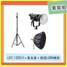 Aputure 愛圖仕 LS C120D II V-mount LED燈 + Light Dome II 柔光罩+ 南冠 L288 燈架 套裝組