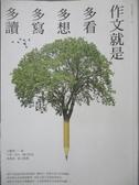 【書寶二手書T9/語言學習_NGK】作文就是多看多想多寫多讀-中文可以更好_王麗雯