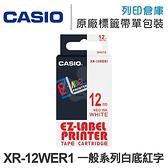 CASIO XR-12WER1 一般系列白底紅字標籤帶(寬度12mm) /適用 CASIO KL-170/KL-170 Plus/KL-60/KL-G2TC