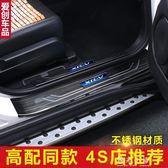 本田XRV繽智門檻條迎賓踏板腳踏板後護板XRV繽智改裝裝飾專用配件 晴光小語