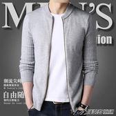 新款針織開衫男青年秋韓版拉鏈毛衣外搭線衫修身薄款帥氣男外套  潮流前線