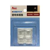 透明型保護墊-凸方20x20mm-4入