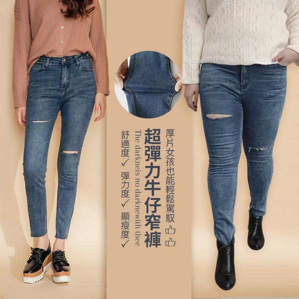 現貨◆PUFII-牛仔褲 S-2L加大尺碼割破彈性牛仔貼腿褲-1107 冬【CP17536】