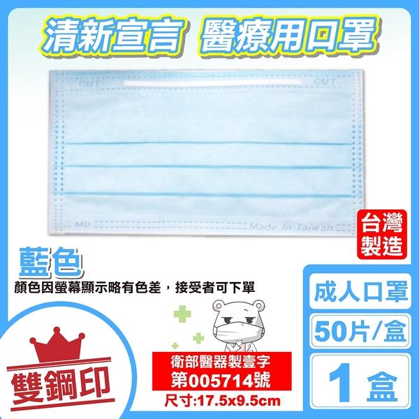 清新宣言 雙鋼印 成人醫療口罩 (藍色) 50片/盒 (台灣製造 CNS14774) 專品藥局【2015870】