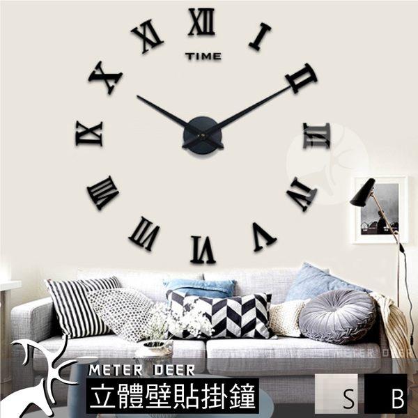 現貨 免運 3D 立體壁貼 時鐘 大尺寸 靜音 掛鐘 簡約 DIY 鏡面質感 經典 數字款 時鐘-米鹿家居