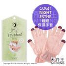 日本代購 COGIT NIGHT ESTHE 晚安 睡眠 保濕手套 夜間保溼手套 晚安手套 保養 可觸控
