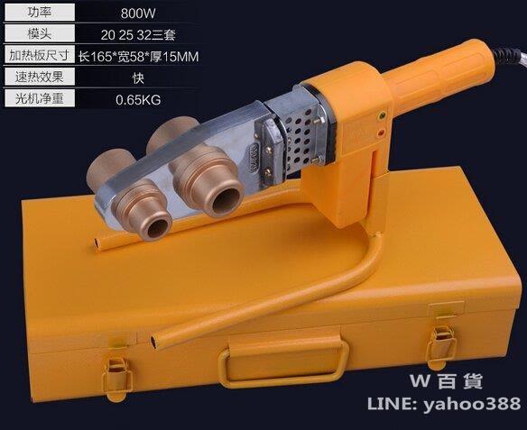 熱熔機器 電子恆溫水管焊接器