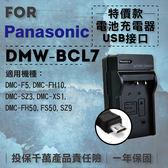 攝彩@超值USB充 隨身充電器 for Panasonic DMW-BCL7 行動電源 戶外充 體積小