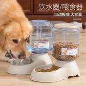 寵物餵食器狗狗飲水器寵物飲水機貓咪喝水器掛式泰迪自動喂食器水碗水盆用品芊墨左岸