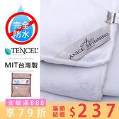 護理級 涼感天絲100%防水信封式保潔枕套/1入.認證防螨.Dintex TB TD (A-nice)