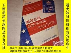 二手書博民逛書店《美國總統就職演說集——及背景與評論》英漢對照罕見1992年3月
