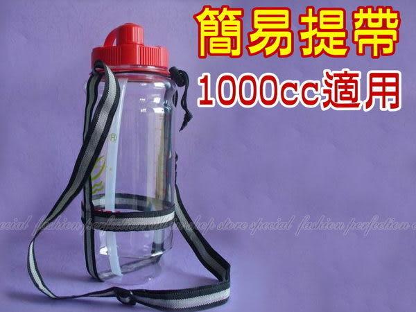 【DM209】3-LEAVES水壺專用~簡易提帶~1000cc水壺適用★EZGO商城★