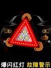 汽車三角架警示牌USB充電車載多功能折疊應急故障警示燈 熊熊物語