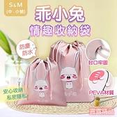 收納袋 乖小兔收納收藏袋-中號 抽繩束口旅行收納袋 旅行收納袋 收納袋 束口袋 情趣商品