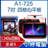 【3期零利率】全新 A1-725 7吋四核平板 1G/16G 安卓6.0.1 200萬拍照 強化ABS外殼
