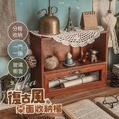 【慢慢家居】復古原木玻璃桌面收納櫃 (一格一抽)