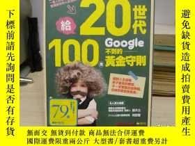 二手書博民逛書店罕見給20世代100個Google不到的黃金守則Y4587 日;