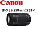 [EYE DC] CANON EF-S 55-250mm F4-5.6 IS STM 平行輸入 (分12/24期0利率) 拆鏡