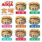 [寵樂子]【日本愛喜雅AIXIA】頂級二代金罐-70g 單罐
